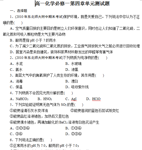 高一化学必修一卷子_新课标高一化学必修1第一章单元测试题及答案