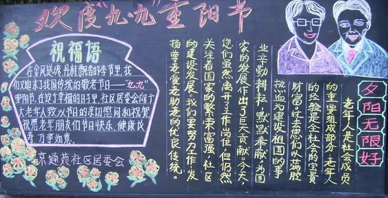 """有关重阳节黑板报版面设计:欢度""""九九""""重阳节"""