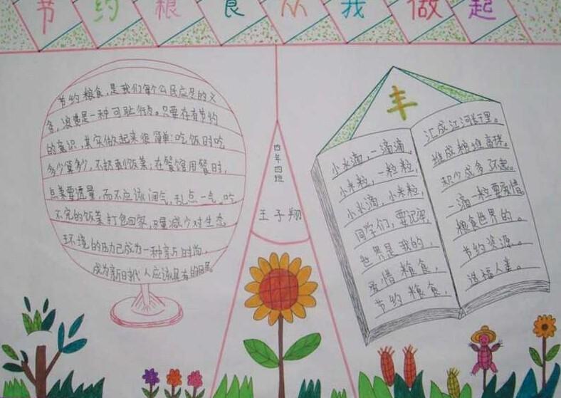 四年级节约粮食手抄报设计图 节约粮食从我做起