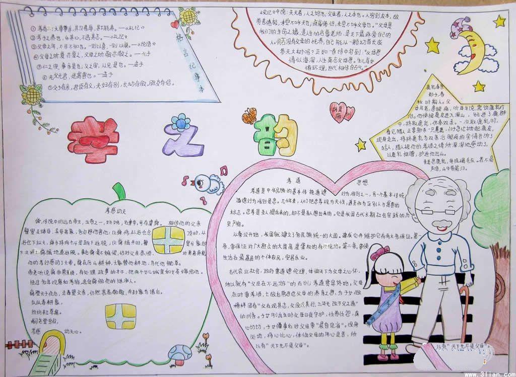 重阳节感恩篇,重阳节诗歌,有关敬老爱老作文,重阳节手抄报等,欢迎大家