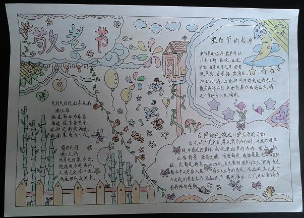 感恩老人重阳节卡片制作图片大全