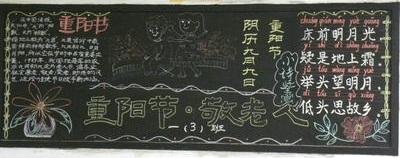 六年级重阳节黑板报设计 重阳节 敬老人图片