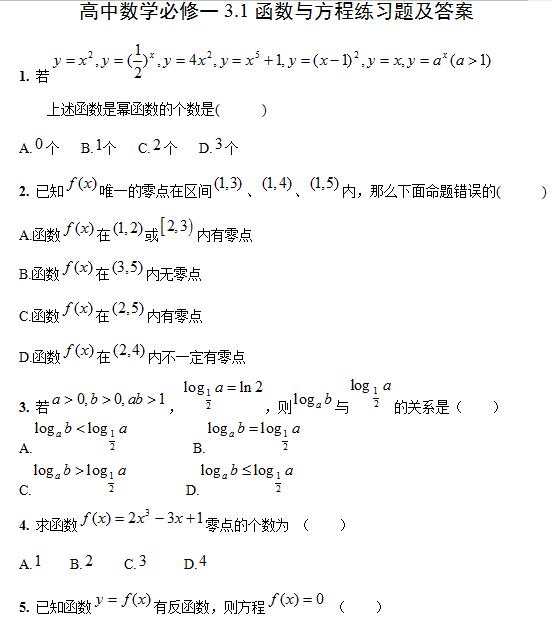 高一数学必修一31函数与方程练习题及答案 高