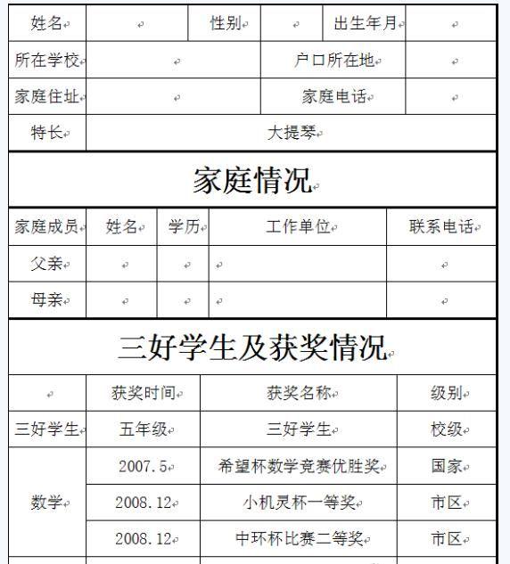 2016年小升初简历表格式模板推荐