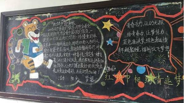2015年青奥会在福州的消息已经是传遍了整个中国乃至整个世界了。这篇青运会黑板报的素材希望对大家的学习有所帮助! 关于青运会黑板报的素材:  青运会黑板报的素材就为大家介绍到这儿了,更多精彩内容尽在精品学习网。 相关推荐: 世界勤俭日黑板报设计:让节约成为习惯 四年级万圣节黑板报:Halloween