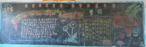 有关青运会黑板报的素材图片_黑板报_精品学习网