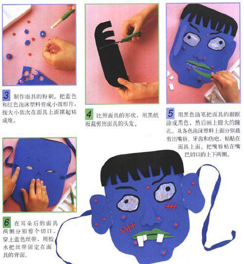 万圣节面具手工制作:初中生班会