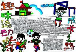 青运会手抄报设计图内容:趣味运动会