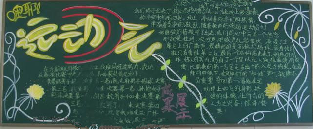 青运会黑板报设计图图片:噢耶!