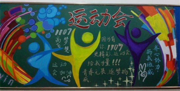 青运会黑板报素材图片:青运会