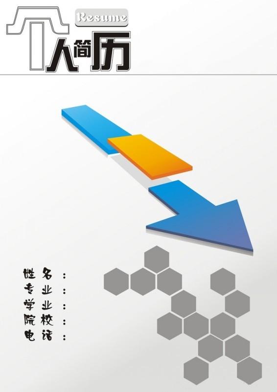 物流管理专业个人求职简历封面 》》》机械工程专业求职简历封面