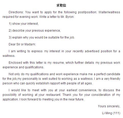英语作文求职信老司机在线观看英语秘书李华