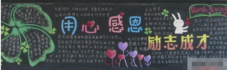 有关感恩的黑板报内容:用心感恩,励志成才