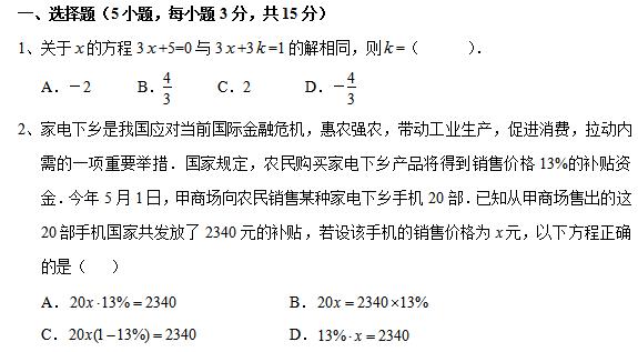 人教版初一上初中数学基础v人教学期(第五试题长沙师范单元图片