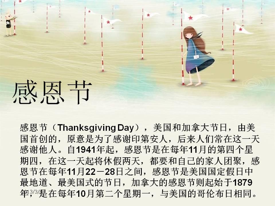 2015感恩节感谢领导的祝福语范文