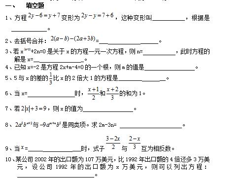 初一年级数学上册第五单元试卷