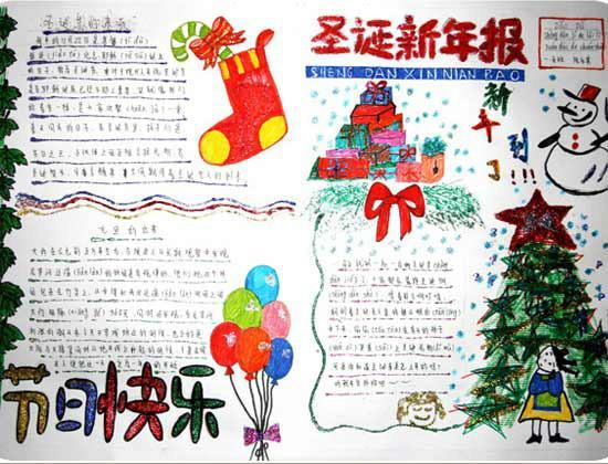 圣诞节手抄报资料素材:圣诞新年报