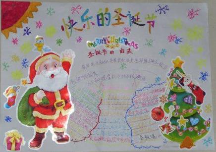 关于圣诞节手抄报版面设计素材:快乐的圣诞节