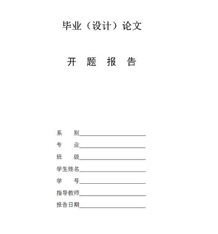 2015课题开题报告封面