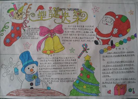 圣诞节手抄报素材:圣诞快乐