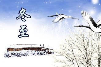 2015冬至祝福语之吉祥篇图片
