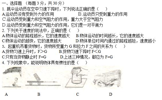 2015年初三物理上册期末模拟测试卷(人教版)