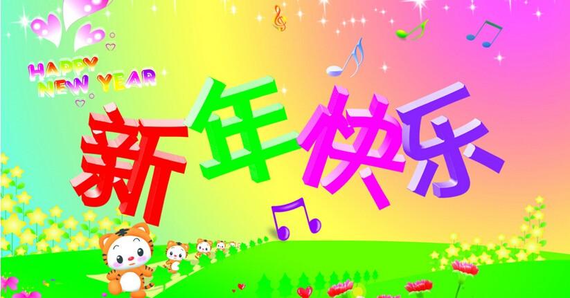 日记关于新年的初中初中锦集范文有沈阳哪些沈河图片
