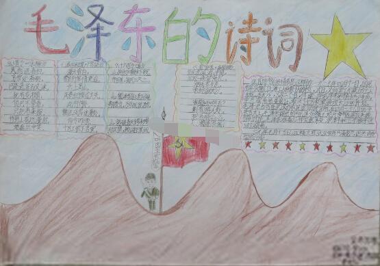 小学生毛泽东手抄报美术:毛泽东颜色小学内容诗句图片