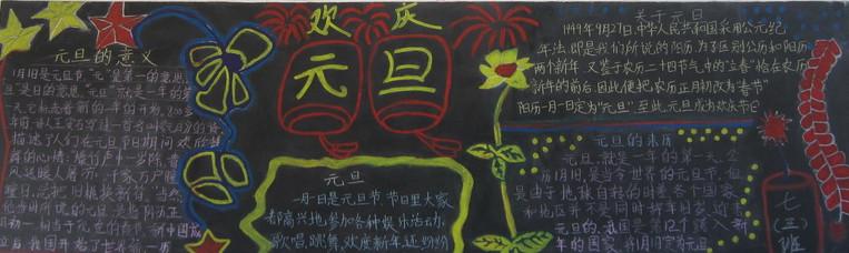 元旦黑板报图片:欢庆元旦