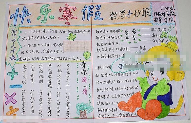 关于寒假数学手抄报资料:快乐寒假