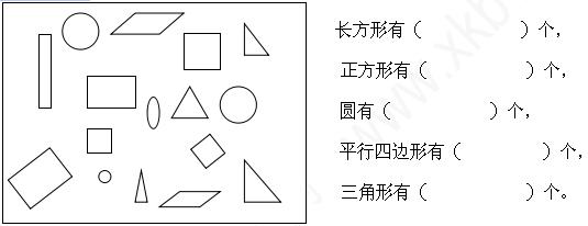 人教版一年级下册数学 认识图形 同步练习题