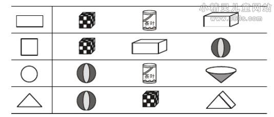 一年级认识图形同步训练题(苏教版下册数学)