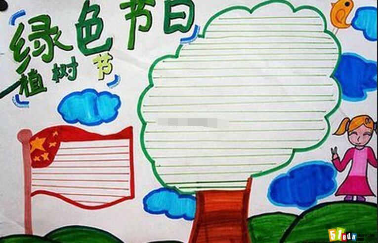 本文是一则植树节手抄报素材,它主要向大家展现了植树节是一个绿色的节日!下面就让我们一起来品读这则手抄报吧! 植树节手抄报素材:绿色的节日  同学们,植树节手抄报素材为大家介绍完毕了,精品学习网的作文频道编辑在这里祝小朋友们学习进步。 相关推荐: 3月12日植树节手抄报设计:绿色在身边 有关植树节手抄报图片:植树有感