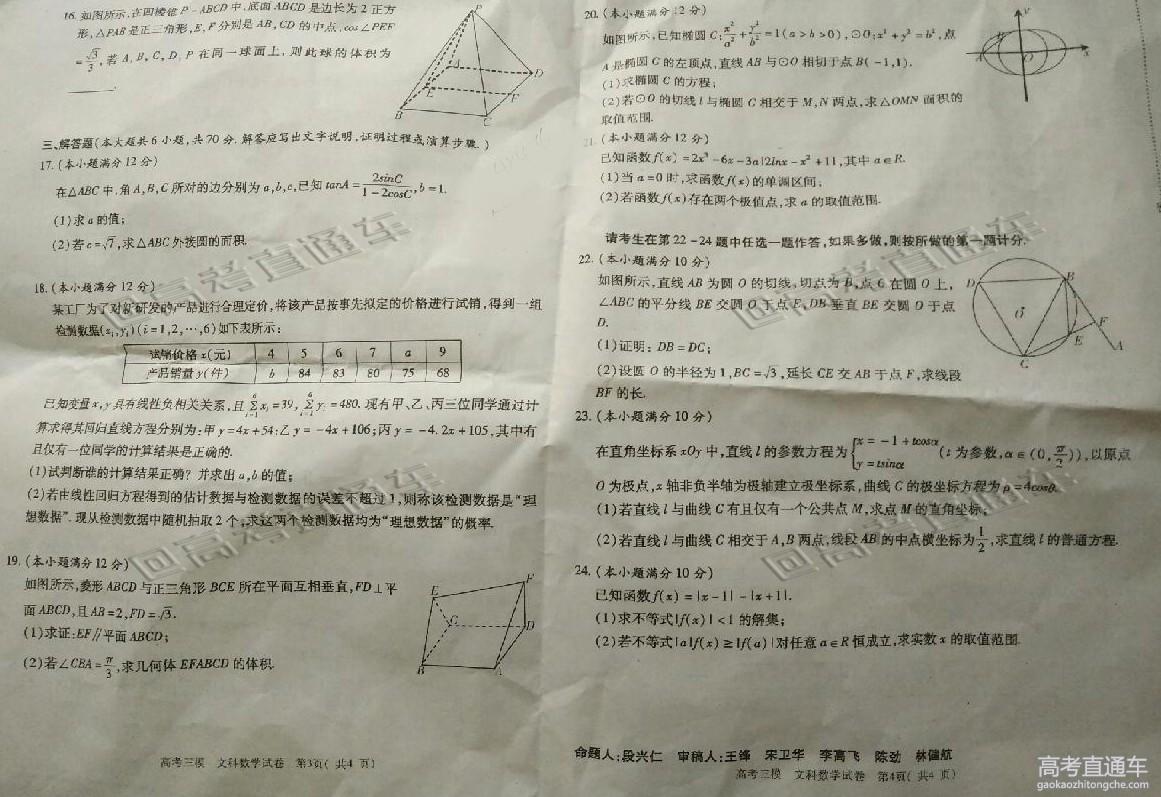 2016江西九江辅导文数三模试卷及答案说怎么高考给怎么英语初中生图片
