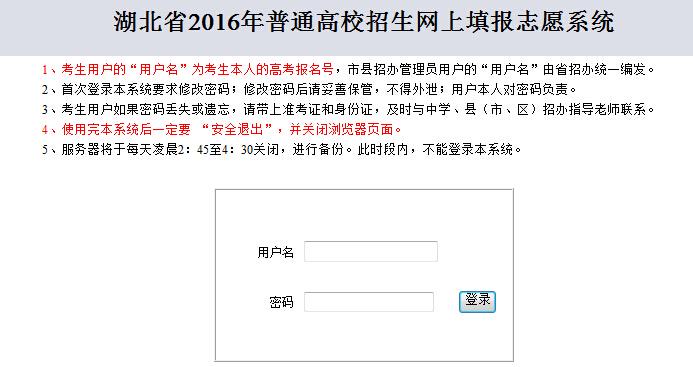 湖北网上�z-.yaay`/_湖北省2016年普通高校招生网上填报志愿系统