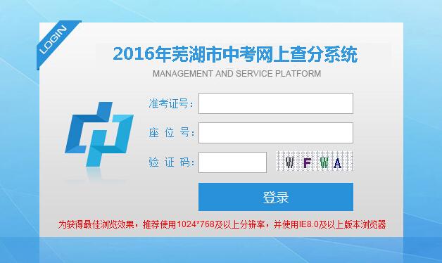 2016芜湖中考成绩查询查分指南