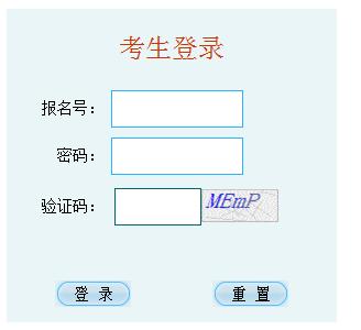 2016年吕梁中考成绩查询系统登录界面