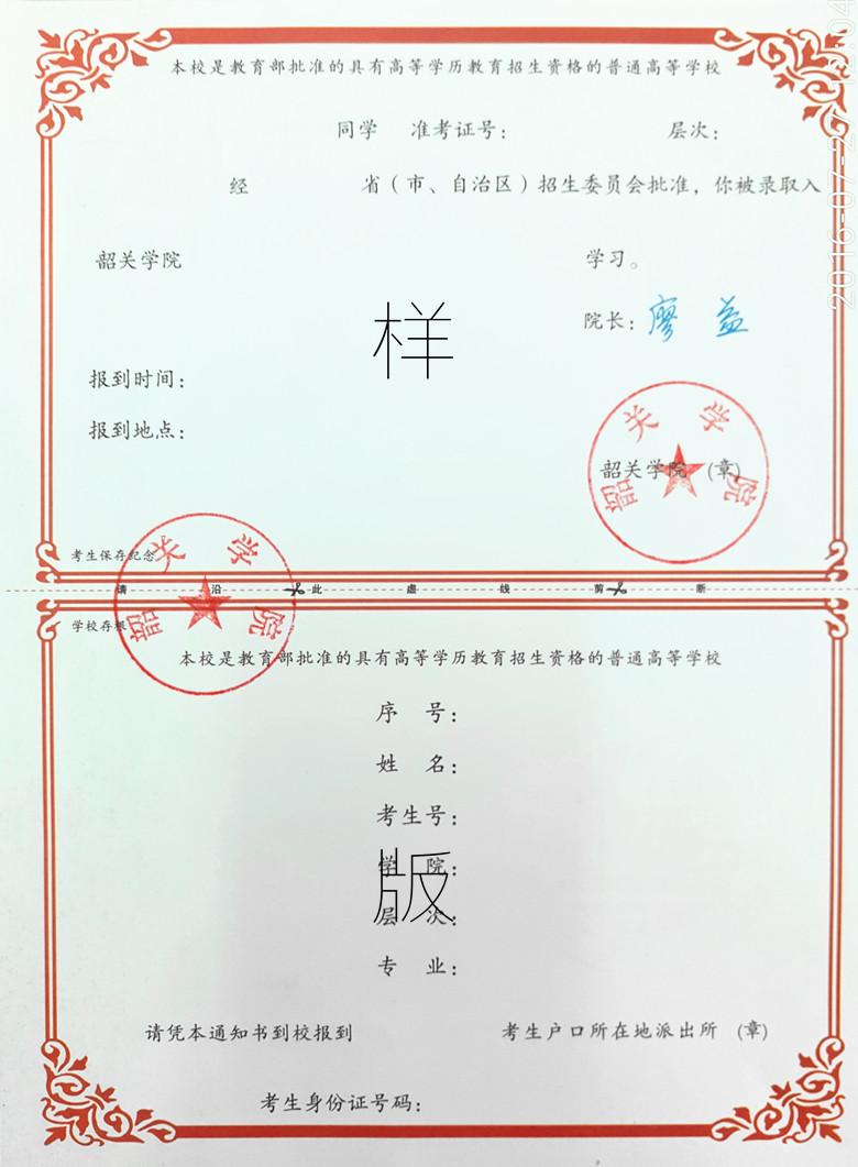 2016年韶关学院录取通知书校长签发样式公告图片
