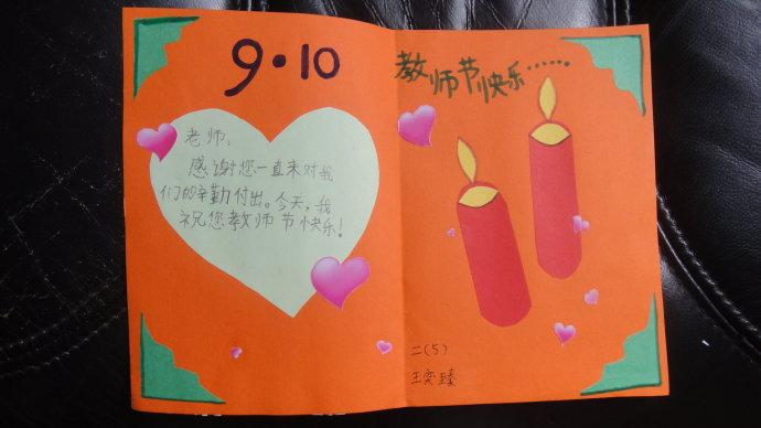 2016小学生手工制作教师节贺卡图片