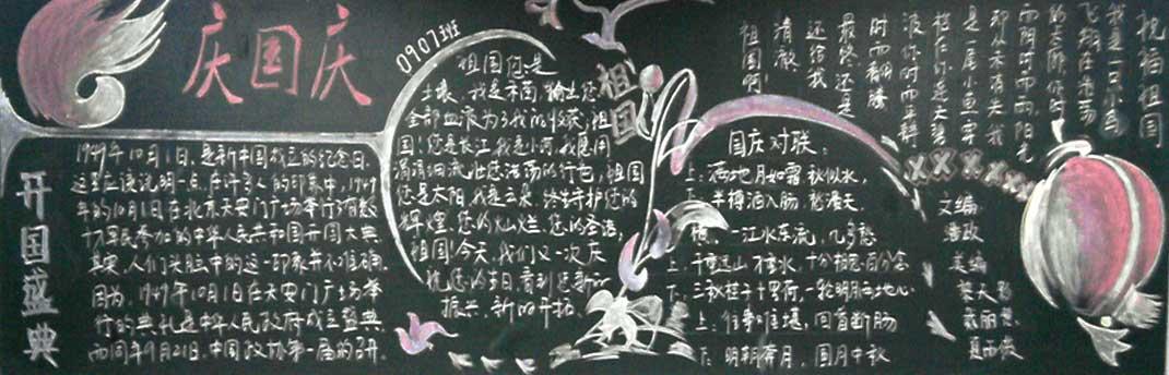 关于国庆节的黑板报素材_黑板报_精品学习网