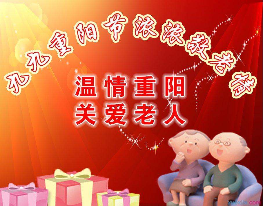 2016年重阳节国旗下演讲稿精选