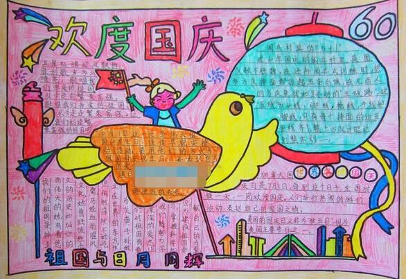 小学一年级国庆节手抄报:欢度国庆