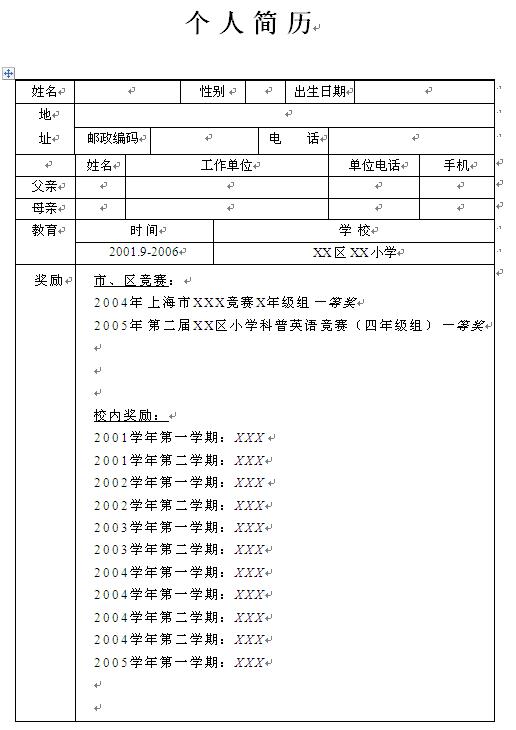 2017年小升初个人简历制作模板(表格式)