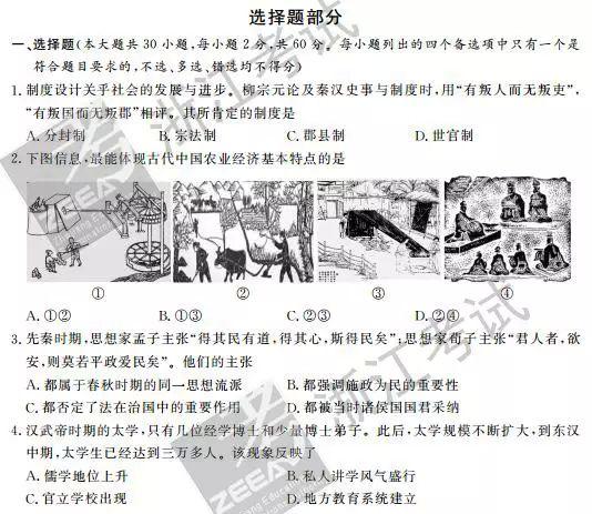 2016年10月浙江选考历史试题及答案_浙江高考文综