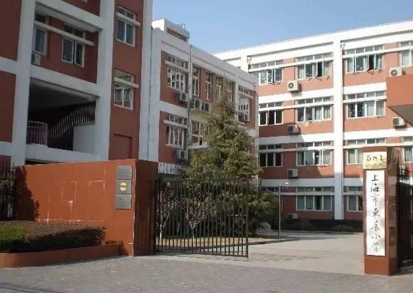 东展教育集团下有东展幼儿园,东展小学,新世纪小学,新世纪中学,新