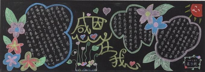 小学生感恩黑板报设计:感恩在我心