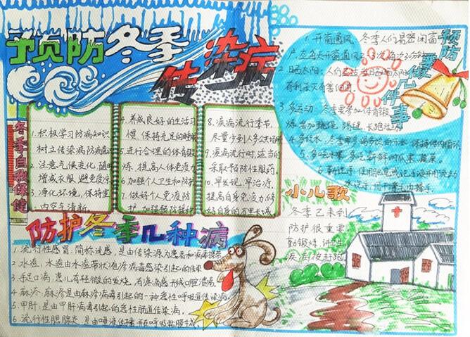 冬季安全教育 小学生冬季安全手抄报集锦
