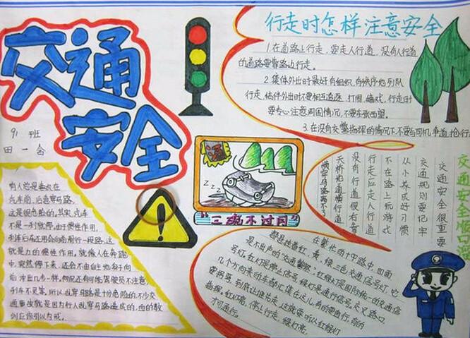 12月2日全国交通安全日│有关交通安全手抄报大全图片