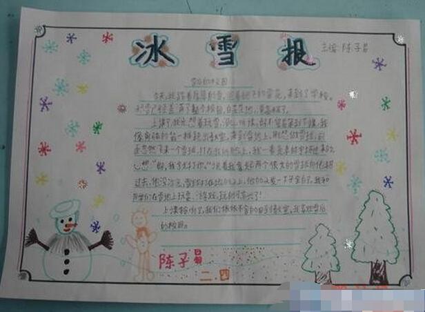 小学生雪花手抄报设计:冰雪报