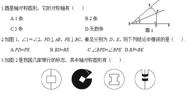 2016初一试题数学课后v试题题:简单的轴对称图丰子恺上册童真的初中图片